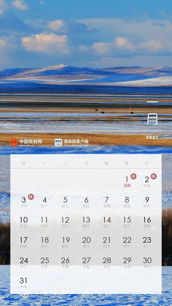 国务院办公厅关于2021年部分节假日安排的通知图片