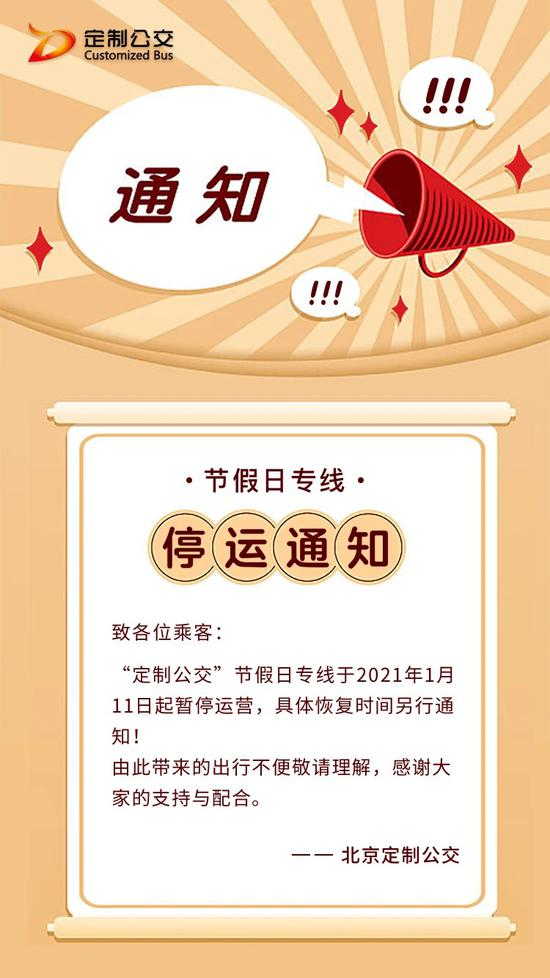 北京定制公交节假日专线今起暂停运营图片