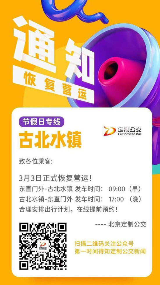 北京定制公交古北水镇节假日专线今起恢复运营图片