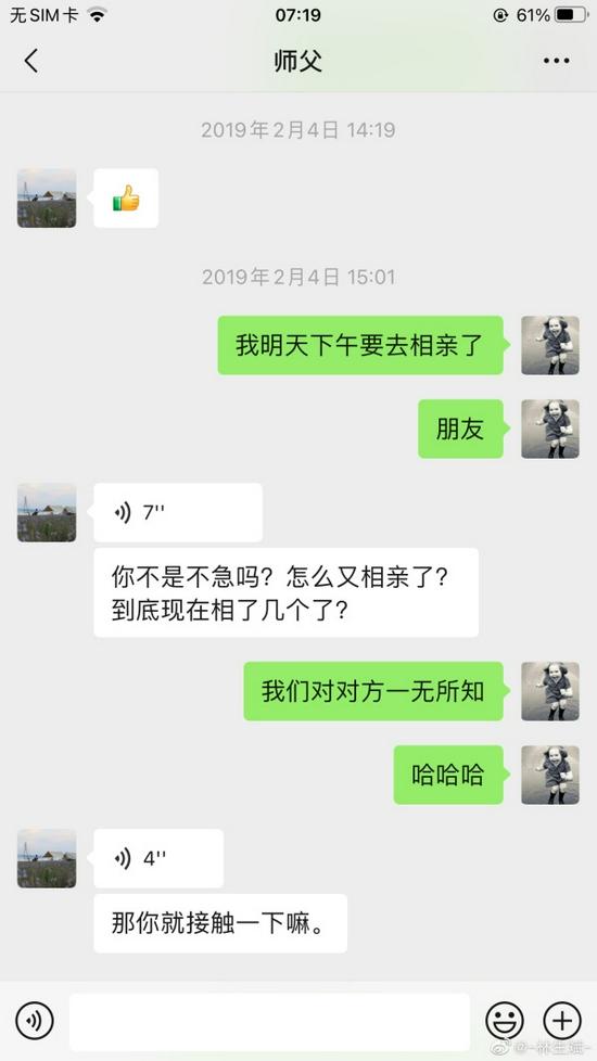 林生斌连发5文:这个孩子是我最后底线