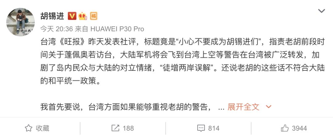 """台媒社评称""""小心不要成为胡锡进们"""" 胡锡进回应图片"""