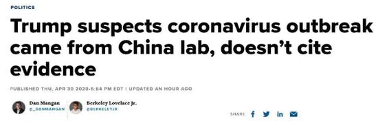 △特朗普嫌疑新冠病毒来自中国实验室,但没有引用证据(CNBC)