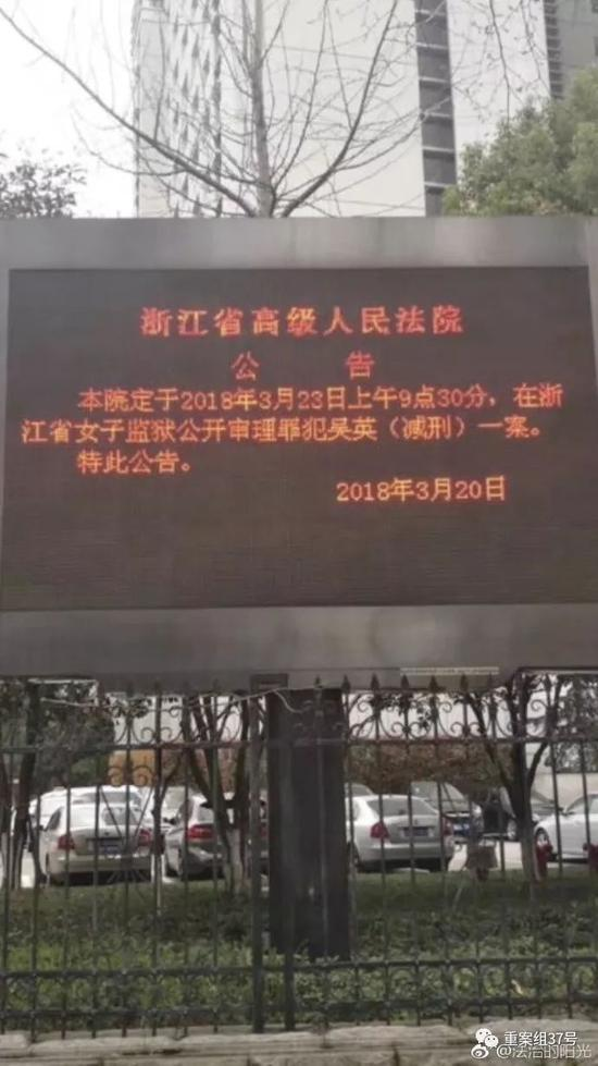 ▲浙江省高院发布吴英减刑案开庭公告。 微博截图