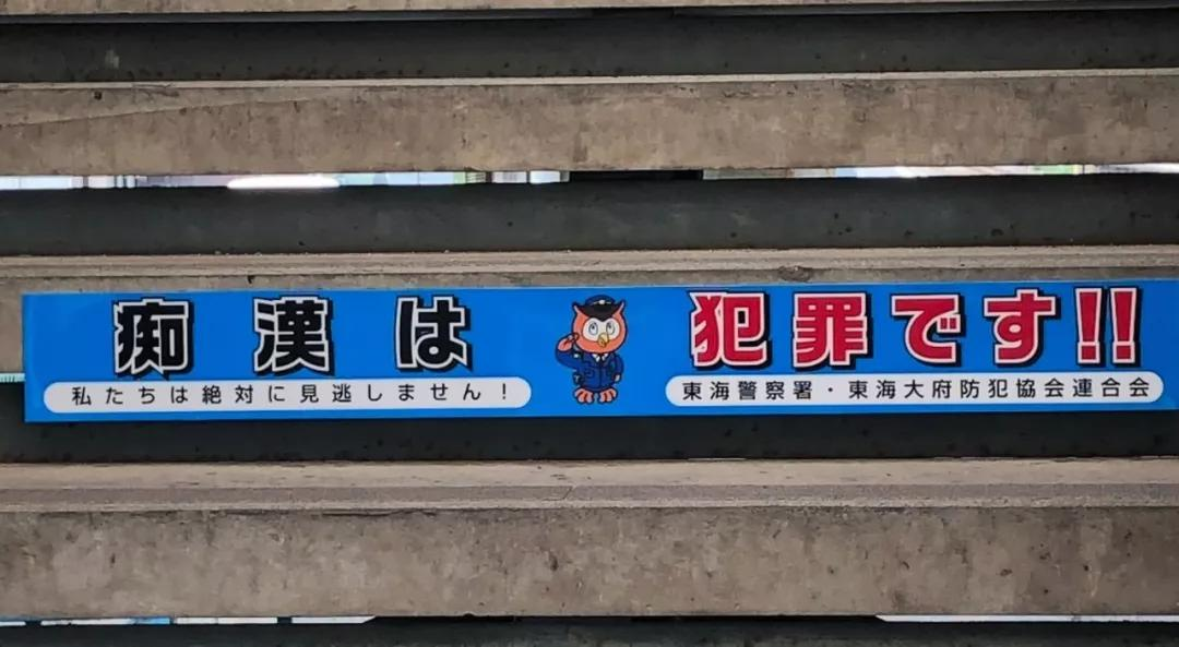 交际媒体上日本网友上传闭于痴汉的警示牌战口号。