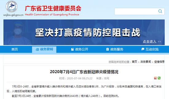 杏悦主管,日广州市新杏悦主管增1例境外图片