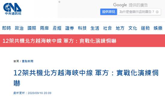 """台军人士曝12架解放军战机及军舰今日越过""""海峡中线"""",宣称""""目的是恫吓台湾""""图片"""