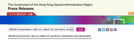 香港特区政府声明截图