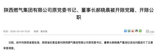 陕西省委点名赵正永、魏民洲、冯新柱、钱引安、陈国强等五虎图片
