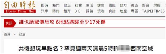 解放军军机罕见连续两天清晨进入台湾西南空域图片