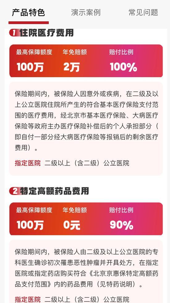 每年79元,可带病投保!北京京惠保今上线,涵盖多种癌症图片