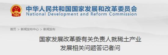 ▲國家發展改革委網站截圖