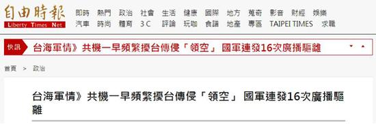 台媒:解放军战机从4个方向逼近台湾 还现一罕见情况图片