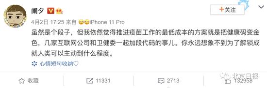 多地健康码解锁新皮肤 网友:北京健康宝什么时候安排?