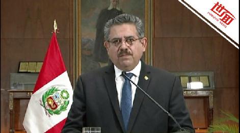 一周换3位总统 秘鲁何以陷入政治危机
