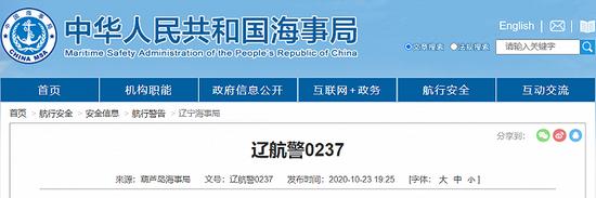 葫芦岛海事局:10月24日在渤海执行军事任务图片