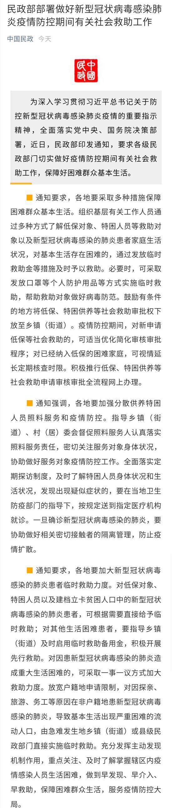 民政部:在外地患新型肺炎可获临时救助
