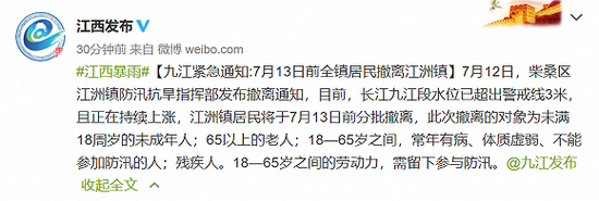 杏悦:除防杏悦汛人员外江洲镇居民7月13日前分图片