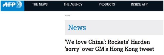 火箭队球星哈登道歉:我们道歉,我们爱中国