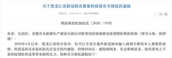 天富,五一当天黑龙江被全国通报天富省委书图片
