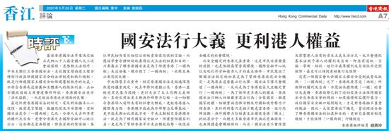《香港商报》发表社论文章
