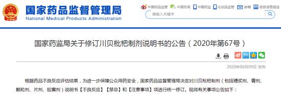 华美:贝枇杷说明华美书修订药监局提醒遵医图片