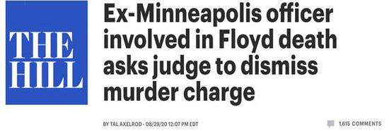 """美国""""跪杀""""黑人案主嫌德雷克-肖万要求驳回谋杀指控"""