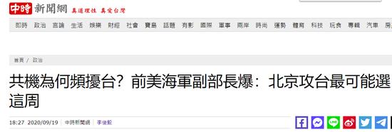 美大选对台湾可能是危险?前美国海军副部长作出惊人论断:北京