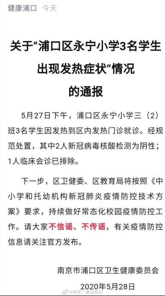 南京浦口区永宁小学3名学生出现发热症状 官方通报图片