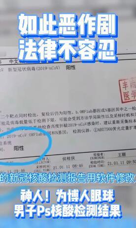 唐山一男子将核酸报告改为阳性并发布至朋友圈,被行政处罚图片