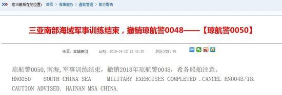据海南海事局的最新消息,解放军在南海的军演已提前结束