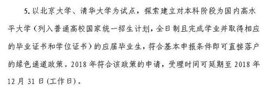 图片来源:《2018年非上海生源应届普通高校毕业生进沪就业申请本市户籍评分办法》