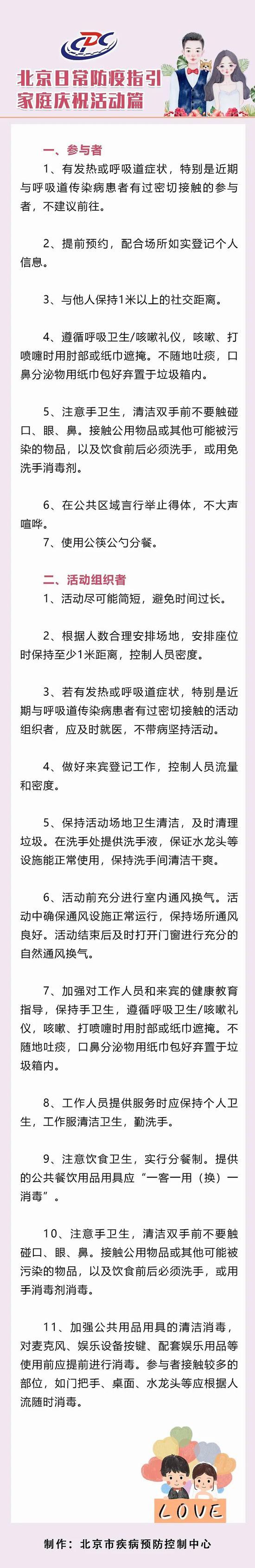 北京发布家庭庆祝活动防疫指引:尽可能简短,避免时间过长图片
