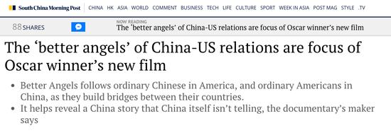 (香港《南华早报》报道截图。)