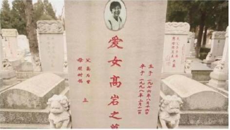 △高岩的墓地。图片来源于网络