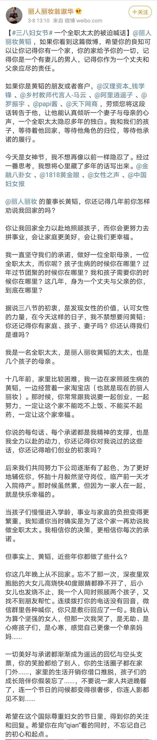 """上市公司董事长遭老板娘网上""""寻夫""""!公司曾2200万拍下papi酱广告代言…图片"""