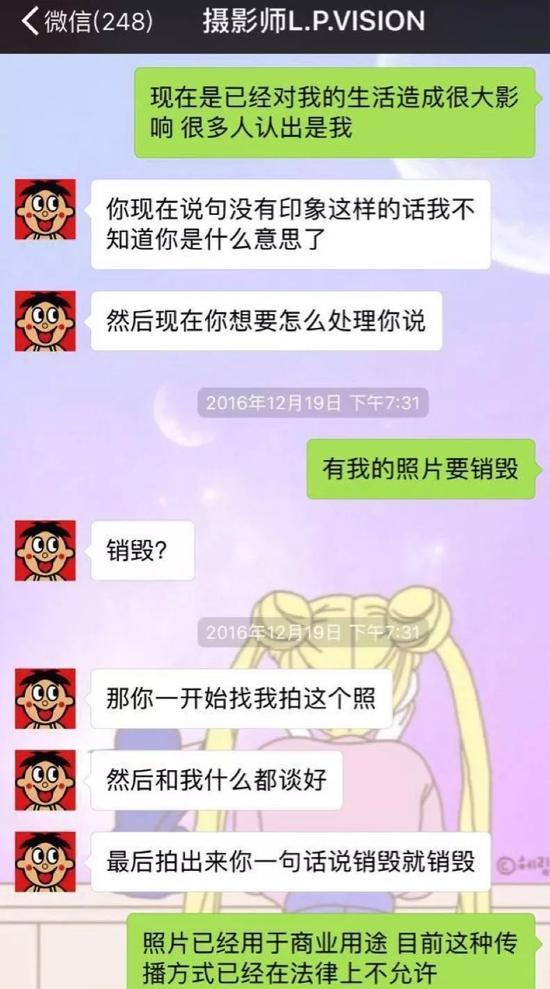 ▲李欣得知私照被贩卖后,曾要求刘某昀删除照片被拒。