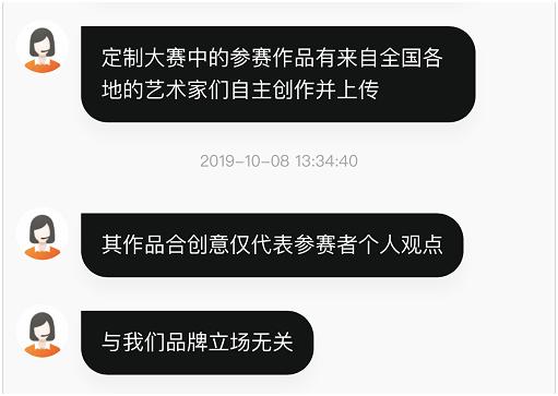 Vans中国(Vans China)官网客服回复截图