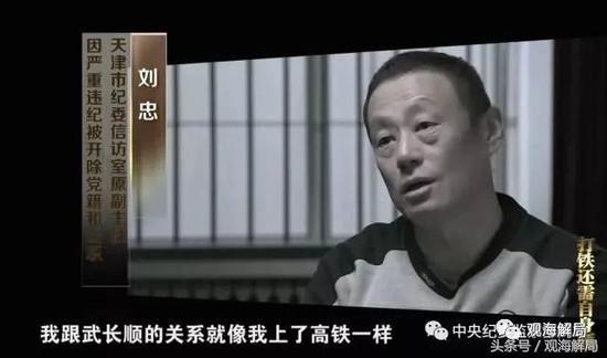 内鬼刘忠,天津市纪委信访室原副主任