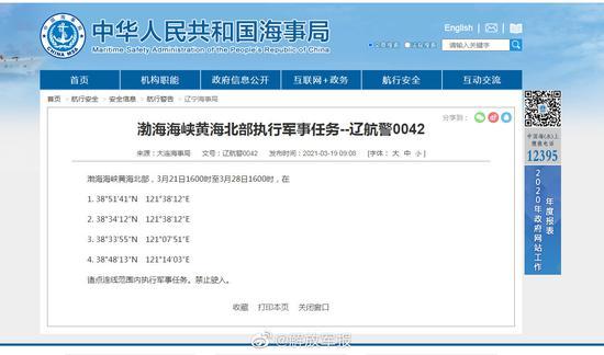 航行警告!渤海海峡黄海北部执行军事任务图片