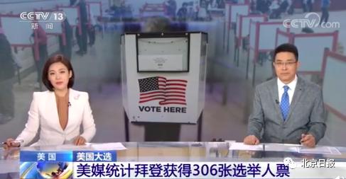 """""""拜登胜选""""后特朗普首度公开讲话 透露一个信息"""