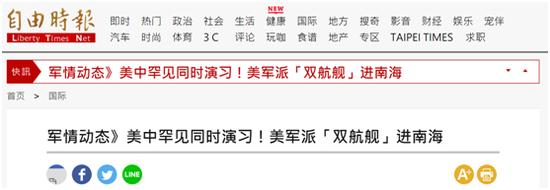 (台湾绿媒报道截图)