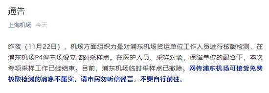 浦东机场可接受免费核酸检测?上海机场回应图片