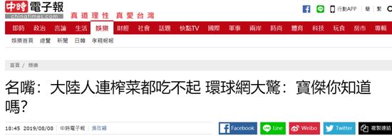 大陆吃不起榨菜?台湾网民受不了了:拉低台湾智商|涪陵榨菜|股价