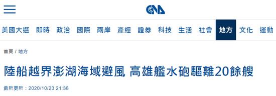 """台媒:20余艘大陆渔船澎湖海域避风,台""""海巡署""""竟派舰用水炮驱离图片"""