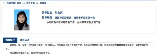 杏悦38岁升正杏悦厅的她已成省委委员图片