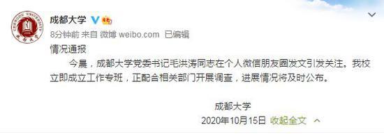成都大学回应网传党委书记毛洪涛疑失联:立即成立工作专班图片