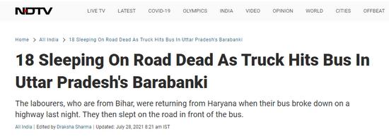 印度卡车撞上路边大巴车,致18人死亡