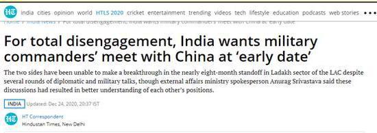 印媒:印方再次呼吁尽早和中方举行下一轮军长级会谈