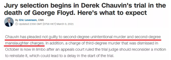 """""""跪杀""""案紧张开审 这次白人警察会被定罪吗?"""