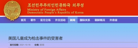 朝鲜外务省网站:美国儿童成为枪击事件的受害者